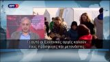 To πρώτο δελτίο ειδήσεων για τους πρόσφυγες στα αραβικά (ΕΡΤ, 22/3/16)