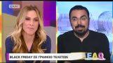 Teletai Boukouras – Black Friday με 80% έκπτωση