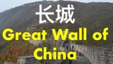 The Great Wall of China | One of the 7 wonders of the world
