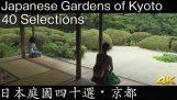 京都的40个花园 (日本)