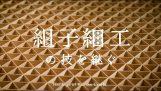 久美子技法による細やかな木工