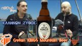 Greckie piwo (επ.02): Cretan Kings Mountain Beer