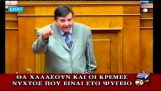 Η μεγαλύτερη μπούρδα που ακούστηκε στη βουλή