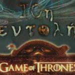 10η Εντολή – Game Of Thrones (Spoilers)