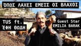 TUS ft. Έφη Θώδη – Όπως Λάχει Εμείς Οι Βλάχοι Guest Star Emilia Barak – Official Video Clip