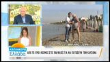 Condannare il bagnante per mostrare George Papadakis!
