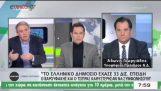 Ο Κύριος Τσίπρας έδωσε Τζάμπα το Ελληνικό Τραπεζικό Σύστημα