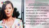 Άντζελα Δημητρίου: Δεν θέλω εγχώρια, θέλω Ελληνικά!