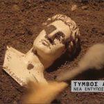 Το πραγματικό βίντεο της ανασκαφής στην Αμφίπολη (παρωδία)
