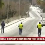 Υπερσύγχρονο σύστημα προστασίας από το χιόνι στη Θεσσαλονίκη
