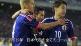 日本代サッカー代表●2015年●全てのゴール HD 集