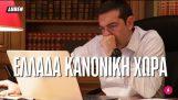 Τσίπρας: Ελλάδα μια χώρα κανονική Parody