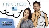 Challenge Limba greacă cu Andreas – Simplu pentru a învăța grec Andreas! [TalkToMeInKorean]