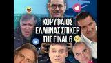 Top 6: Αγαπημένοι Έλληνες Σπίκερς