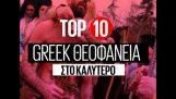 ग्रीस में शीर्ष 10 घोषणा