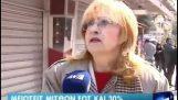 Ένας Έλληνας δημόσιος υπάλληλος
