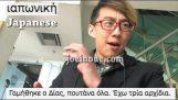 Swears griegos en japonés, Pronunciación de Corea y China