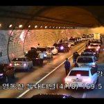 Οι οδηγοί συνεργάζονται μετά από ατύχημα σε τούνελ (Ν. Κορέα)
